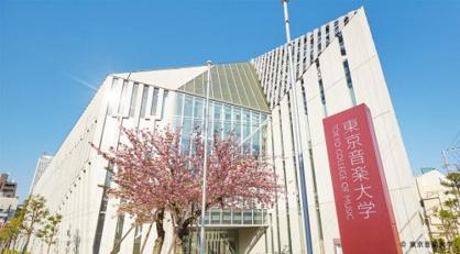 私立東京音楽大学の画像1