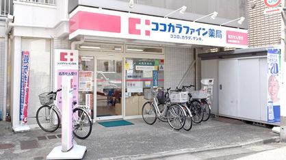 ココカラファイン薬局 松原公園通り店の画像1