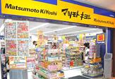 マツモトキヨシ 京阪丹波橋駅店