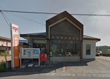 藪塚駅前郵便局の画像1