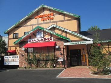 コメダ珈琲店 あきる野店の画像1