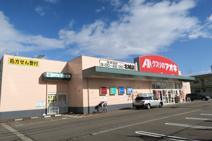 クスリのアオキ 北城店