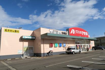 クスリのアオキ 北城店の画像1