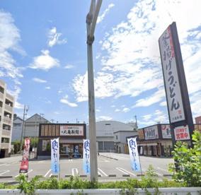 丸亀製麺御影塚町の画像1