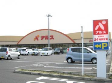 ナルス 国府店の画像1