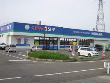 クスリのコダマ 国府店の画像1
