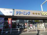 浜松白洋舎 イオンタウン貝塚店