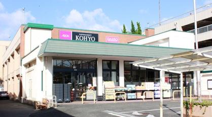 KOHYO(コーヨー) 松が丘店の画像1