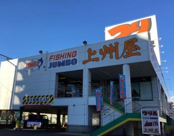 上州屋の画像1