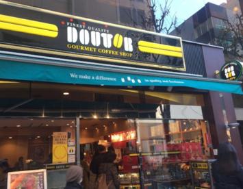 ドトールコーヒーショップ 三田3丁目店の画像1