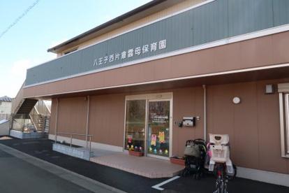 八王子西片倉雲母保育園の画像2