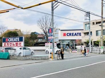 クリエイトS・D 茅ヶ崎雄三通り店の画像1
