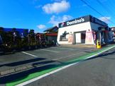 ドミノ・ピザ浜松原島町店