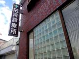 石河診療所