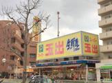 スーパー玉出 東淀川店
