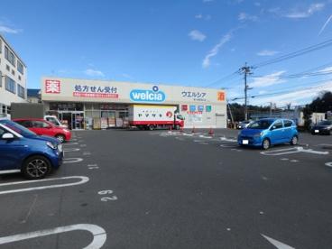 ウエルシア鶴ヶ島西口店の画像1