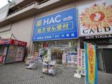 ハックドラッグ戸塚東口店