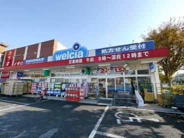 ウエルシア狭山北入曽店の画像1
