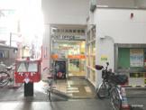 東淀川淡路郵便局