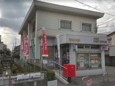 田名郵便局の画像1