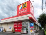 サンドラッグ 和田店