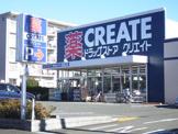 クリエイトS・D 相模原富士見店