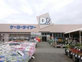 ケーヨーデイツー 厚木店