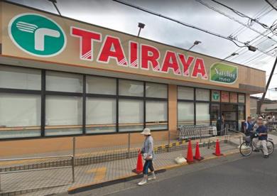 TAIRAYA(タイラヤ) 狭山ヶ丘店の画像1