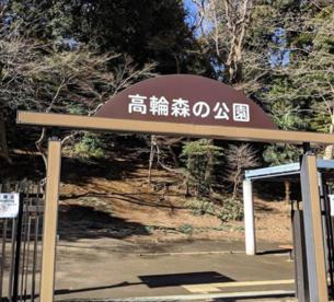 高輪森の公園の画像1