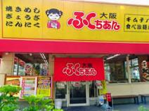 大阪ふくちあんラーメン 八戸ノ里店