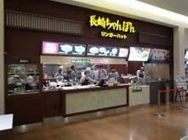 リンガーハットニトリモール東大阪店