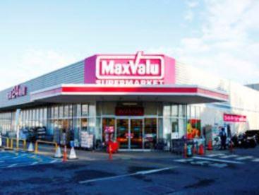 Maxvalu(マックスバリュ) 箕面外院店の画像1