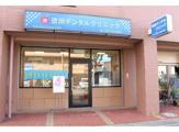 徳岡デンタルクリニック