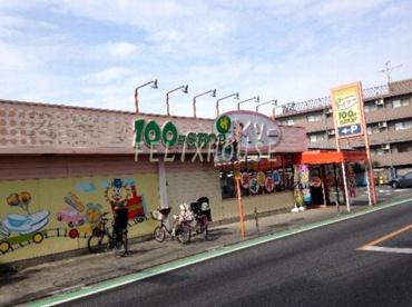 ザ・ダイソー東京国分寺東元町店の画像1
