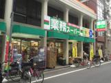 業務スーパー 蓮根店