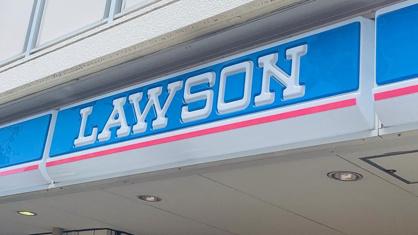 ローソン 板橋高島平一丁目店の画像1