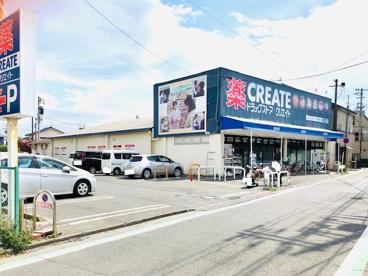 クリエイトSD(エス・ディー) 茅ケ崎松が丘店の画像1