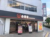 吉野家 新長田店