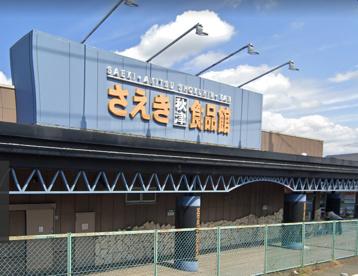 さえき 秋津食品館の画像1
