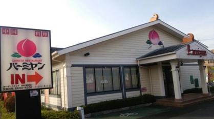 バーミヤン 秋川店の画像1