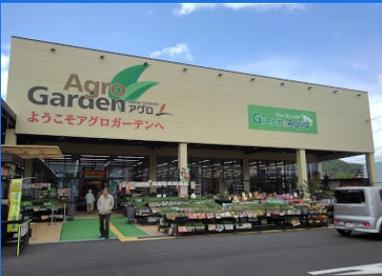 アグロガーデン飾西店の画像1