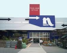 ナフコ白浜店の画像1