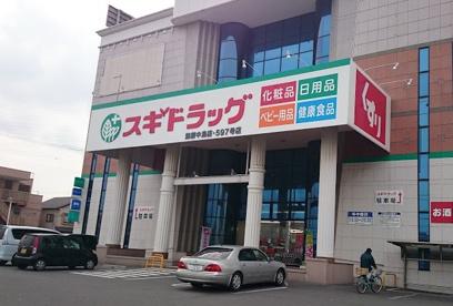 スギドラッグ飾磨中島店の画像1