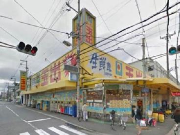 スーパー玉出 喜連店の画像1