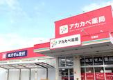 ドラッグストアアカカベ 野崎店