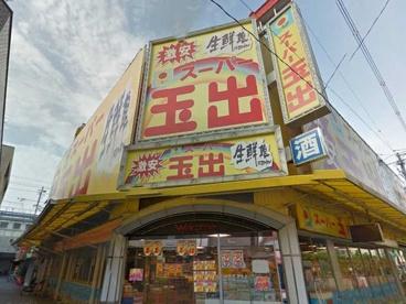 スーパー玉出駒川店の画像1