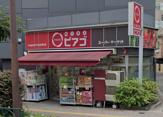mini(ミニ)ピアゴ 東池袋2丁目店