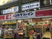 ココカラファイン 桜上水北口店