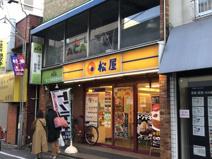 株式会社松屋フーズ 桜上水店