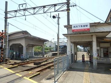 西天下茶屋駅の画像1